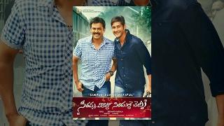 Video Sitamma Vakitlo Sirimalle Chettu (SVSC) Full Movie HD   Mahesh Babu, Venkatesh, Samantha, Anjali MP3, 3GP, MP4, WEBM, AVI, FLV Oktober 2018