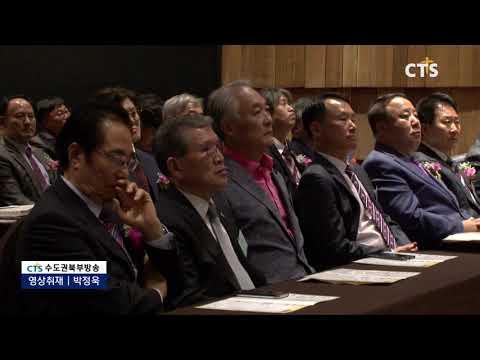 181029 한국 CBMC 포천남지회 창립대회 - CTS 뉴스