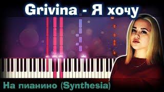 Grivina - Я хочу |На пианино | Synthesia разбор| Как играть?| Instrumental + Караоке + Ноты