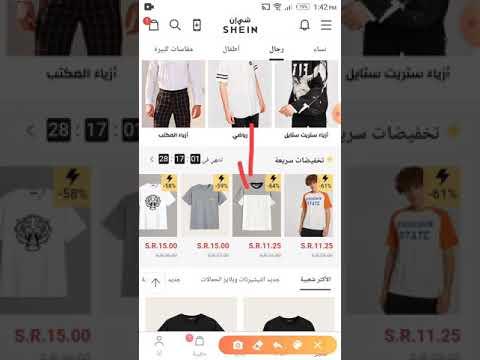 طريقة الشراء منشي ان - Shein بالفيديو