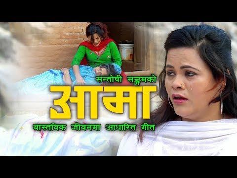 (New Nepali Lok Geet Aama आमा  By Santoshi Sangam...14 min)