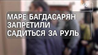 Суд пожизненно лишил Багдасарян водительских прав