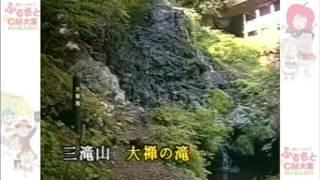大自然の神秘・三滝山