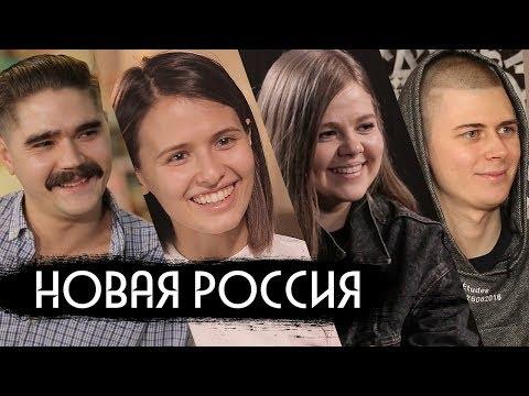 Новая Россия: The Hatters, Аксенова, Покрас Лампас, Пязок / вДудь (видео)