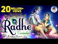 RADHE GOVINDA KRISHNA MURARI ~ VERY BEAUTIFUL SONGS ~ POPULAR SHRI KRISHNA BHAJANS ( FULL SONGS )