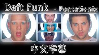 ◆◇ Daft punk - Pentatonix 中文字幕 ◆◇