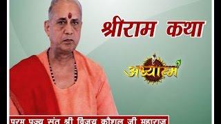 Shri Ram Katha Episode 1