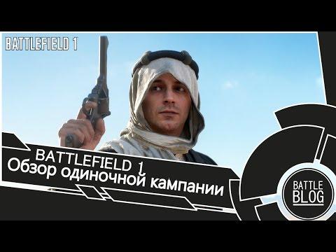 Обзор одиночной кампании Battlefield 1