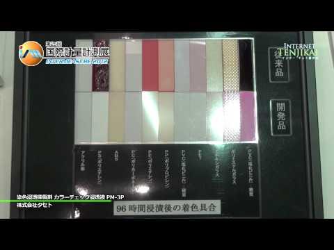 染色浸透探傷剤 カラーチェック浸透液 PM-3P - 株式会社タセト