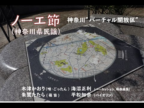 神奈川「バーチャル開放区」ノーエ節 木津かおりの画像