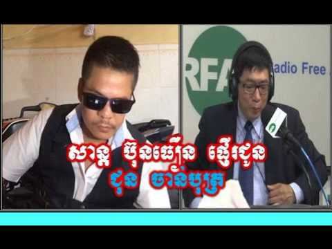 Cambodia News Today: RFI Radio France International Khmer Night Tuesday 07/25/2017