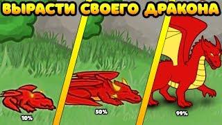 ВЫРАСТИ СВОЕГО ДРАКОНА! - Dragon of Ecology