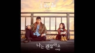I M Fine   Lee Ye Joon  Oh My Geum Bi Ost Part 4