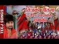 Superhit Teej Songs 2076 Ft. Durgesh Thapa - Jawani Ko Rang - Bhandeuna Maya