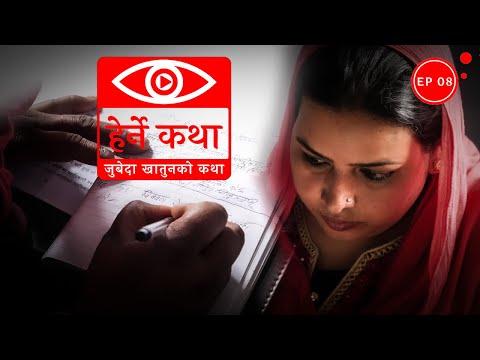 (जुबेदा खातुनको कथा । हेर्ने कथा अंक ०८ । Story of Zubeda Khatun । Herne Katha Episode 08 - Duration: 27 minutes.)