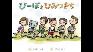 アニメ「びーぼとひみつきち」