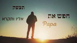 הזמרים מאט דאב, בערי וובער וחיים ישראל – איפה?