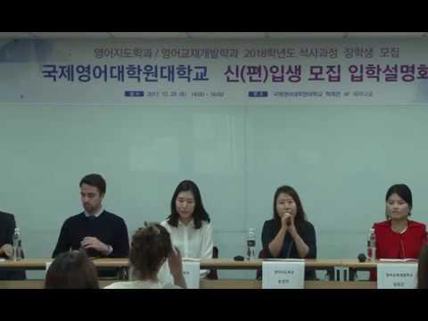 2018학년도 신입생 모집 입학설명회 2부 - 질의응답