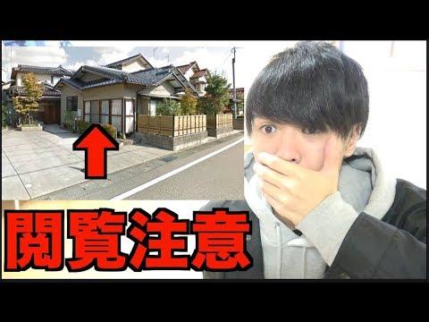 Googleマップで桐崎家に幽霊が写ってた