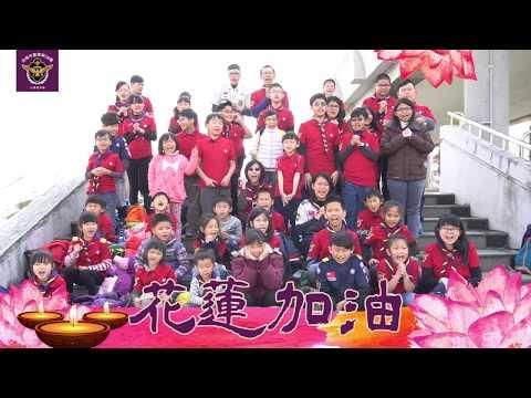 花蓮大地震集氣祈福 - 台南58團 光輝童軍團