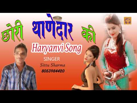 songs ki thanedar  free
