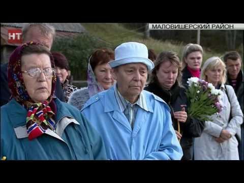 В Маловишерском районе почтили память погибших в пожаре в психоневрологическом интернате «Оксочи»
