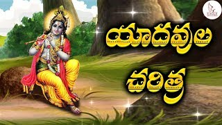 యాదవుల చరిత్ర | Facts About Yadavs | Yadav History in Telugu | Eagle Media Works