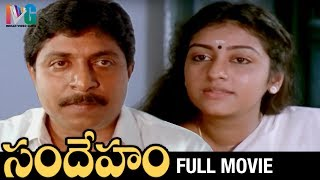 Sandheham Telugu Full Movie in ft. Srinivasan and Parvathy. For more Telugu Super Hit Movies, subscribe to Indian Video Guru : http://bit.ly/1OmpKAI. Sandeham Movie is Dubbed From Vadakkunokkiyantram Super Hit Malayalam Movie.Sandheham movie is Directed by Sreenivasan and Produced by V Ramakrishna. Music Composed by Johnson.Click here to Watch :Super Hit Telugu Movies - http://bit.ly/2a2Rz5cLatest Telugu Full Movies HD -http://bit.ly/1V1rAqlIndian Video Guru No 1 Channel For HD Full Movies - http://bit.ly/25te3yOVisit Us : http://indianvideoguru.comIndian Video Guru is the final destination for all Online Full Movies from various languages like Telugu, Tamil, Hindi, Malayalam and Kannada.Watch the best of Indian Cinema uploads right here!Follow us on Facebook for more Indian Full Movies - https://www.facebook.com/IndianVideoGuruFollow us on twitter for more updates - https://twitter.com/IndianVideoGuru Also subscribe to https://www.youtube.com/indianvideoguru for latest full movies.My Mango App Links:Google Play Store: https://goo.gl/LZlfHu App Store: https://goo.gl/JHgg83