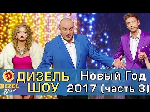 Самое Крутое Шоу Новый Год 2017 Часть 3   Дизель Шоу  от 31 декабря (видео)