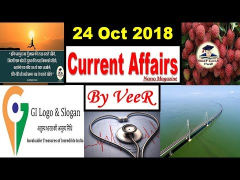 24 October 2018 Current Affairs | Daily Current Affairs, PIB, Nano Magazine Detail Study in Hindi