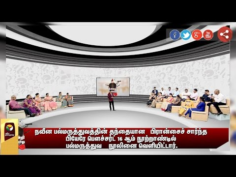 Neeyindri-Amayathu-Ulagu-Dentist-Career-Profile-01-10-2016-Puthiya-Thalaimurai-TV