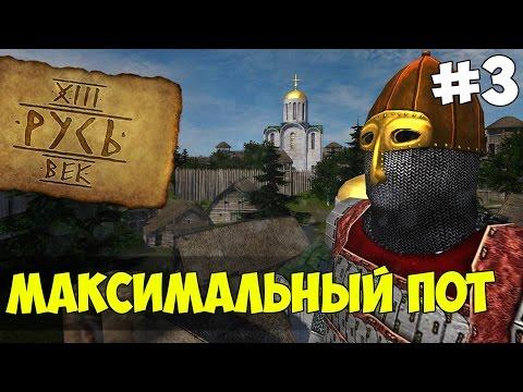 Mount & Blade: Русь XIII Век - МАКСИМАЛЬНЫЙ ПОТ! #3 (видео)