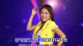 Download Lagu gin nam mia beer kom ກິນນຳເມັຍເບັຍຂົມ Mp3