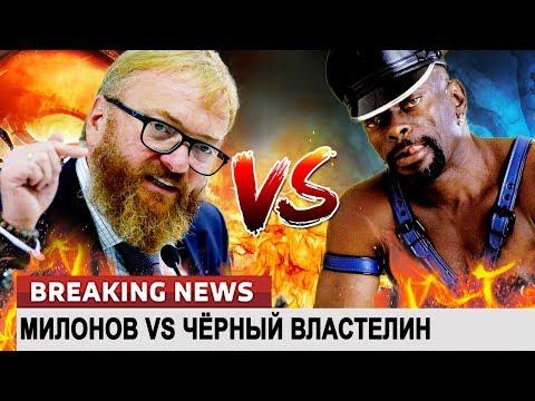 Милонов VS Чёрный властелин. Ломаные новости от 16.01.18 - DomaVideo.Ru