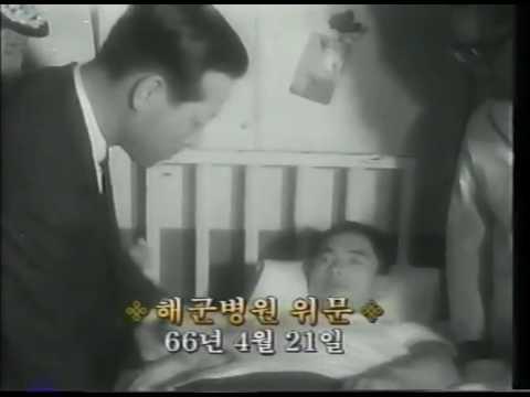 1966년 4월 21일 해군병원 위문