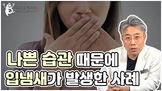 나쁜 습관으로 인해 입냄새가 발생한 환자