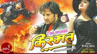 Video New Nepali Movie || KISMAT | Rekha Thapa | Biraj Bhatt | Aryan Sigdel MP3, 3GP, MP4, WEBM, AVI, FLV Desember 2018