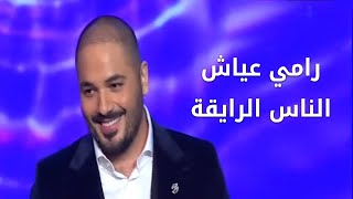 Ramy Ayach - El Nas El Ray2a - Live at the Casino du Liban | رامي عياش - الناس الرايقة