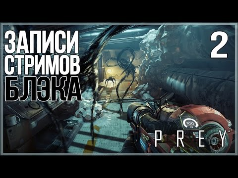 Prey #2 - Welcome to KLETKA!
