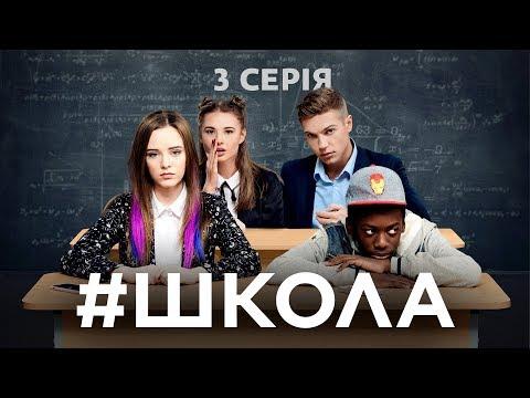 Школа. 3 серія (видео)