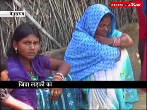 Declared dead to alive girl by Begusarai police in Bihar