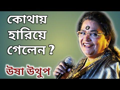 উষা উত্থুপ সম্পর্কে না জানা কথা।। Bollywood Singer Usha uthup Biography।।