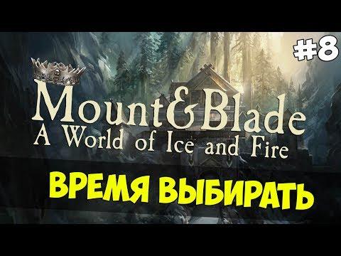 Mount & Blade: A World of Ice and Fire - ВРЕМЯ ВЫБИРАТЬ! #8 (видео)