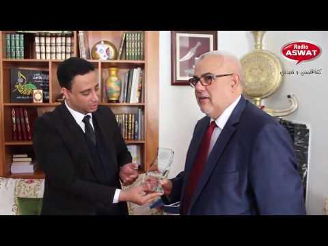 مستمعو راديو أصوات يختارون السيد عبد الإله بنكيران شخصية سنة 2016