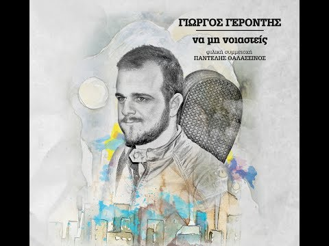 Γιώργος Γεροντής - Πάω Να Φέρω Όνειρο | Giorgos Gerontis - Pao Na Fero Oniro (Official Audio)