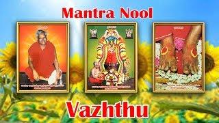 Mantra Nool - Vazhthu