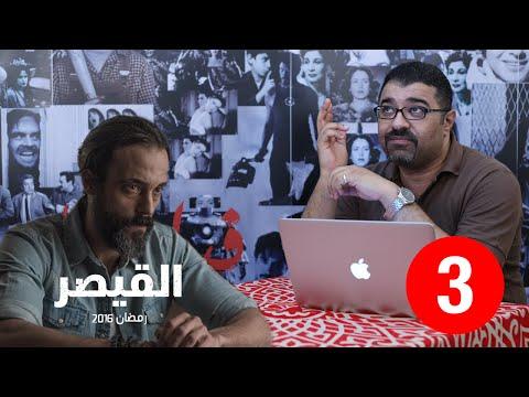 """5 من 10! تقييم """"فيلم جامد"""" النهائي لمسلسل القيصر"""