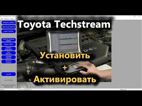 Toyota Techstream 14.00.018 / 13.30.018 - Как установить и активировать программу
