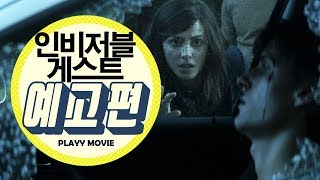 Nonton 인비저블 게스트(Contratiempo, The Invisible Guest, 2016) 리뷰 예고편 |PLAYYMOVIE Film Subtitle Indonesia Streaming Movie Download