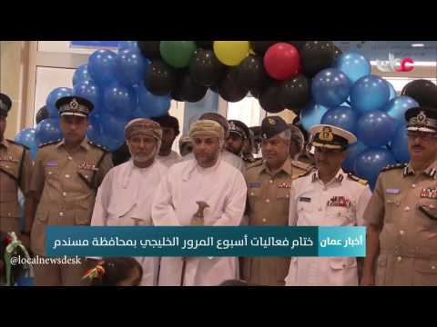 ختام فعاليات أسبوع المرور الخليجي بمحافظة مسندم
